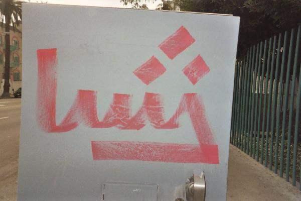 Arabic Tag...
