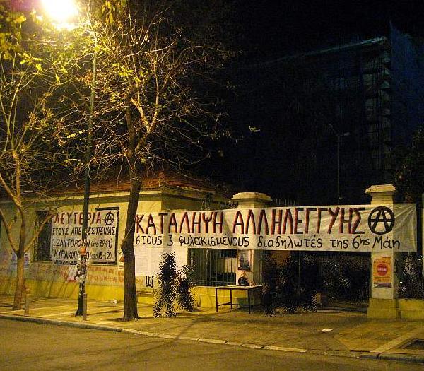 Greece:Anarchists ta...