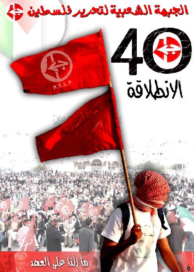Palestine: PFLP Laun...